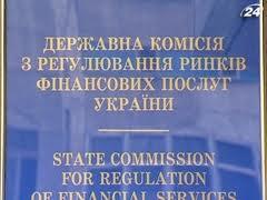 Должностные лица Госфинуслуг не соблюдают Законы Украины
