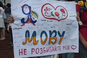 """Днепропетровск не дал денег на """"язык"""""""