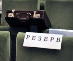 Сокращение международных резервов России