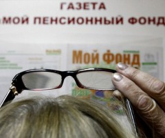 Бюджетники просят сохранить накопительные пенсии