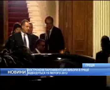 Досрочные парламентские выборы в Греции пройдут 19 февраля 2012 года