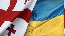Украина и Грузия договорились политическую дружбу перенести на экономические проекты
