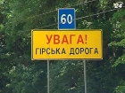 Крымские дороги признали опасными для неместных водителей