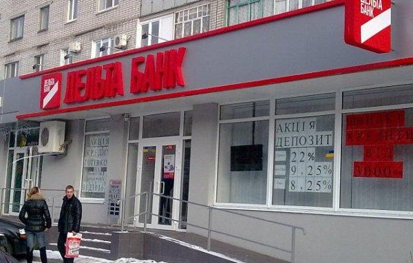 Снова украинские банки закрываются