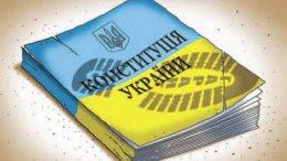По мнению украинцев неуважает Конституцию и власть и оппозиция