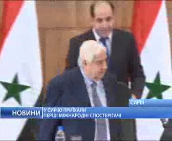 В Сирию прибудут международные наблюдатели