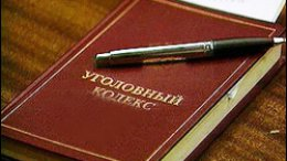 Проект нового Уголовного кодекса Рада рассмотрит уже в этом году