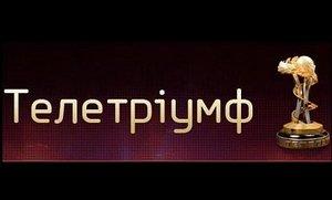 Телетриумф-2012: победители названы