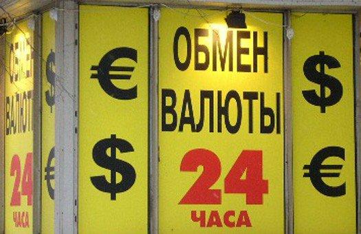 Закрытие обменных пунктов укрепит позиции «черного рынка»