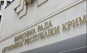Крым захотел равноправия