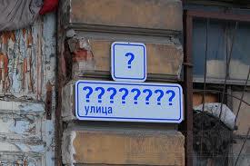 В Киеве переименуют около 200 улиц