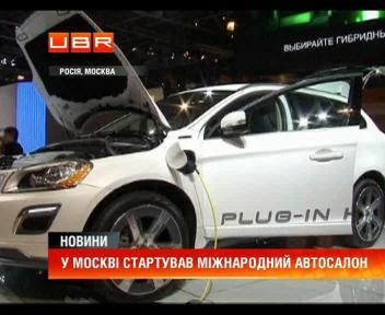 В Москве прошла Международная автомобильная выставка
