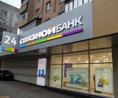 «Связной банк» получил 4,42 млрд руб убытка
