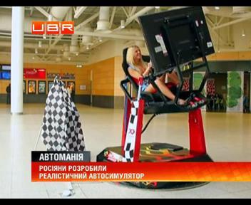 Россияне разработали суперсимулятор XD-Motion 6D