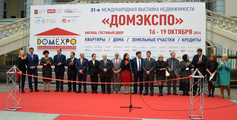 Перспективы и реалии развития рынка недвижимости: результаты 31-й выставки ДОМЭКСПО в Москве