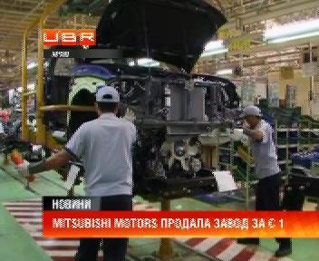 Мицубиши продала завод за один евро
