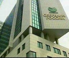 Сбербанк застрахует имущество на 0,5 трлн рублей