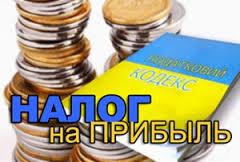 О налоге на прибыль в Украине.