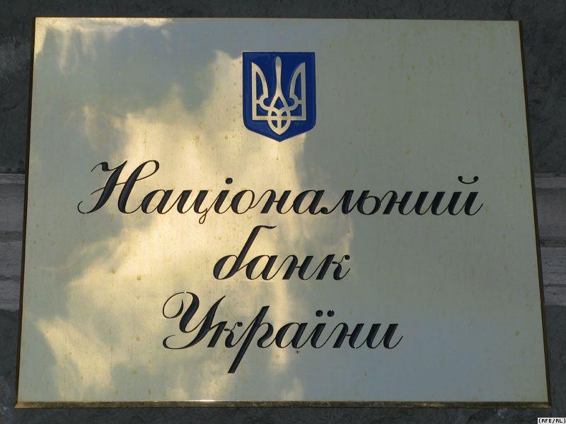 Какими резервами располагает НБУ и какую финансовую помощь ожидает Порошенко