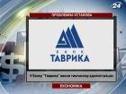 Банк «Таврика» получил временную администрацию
