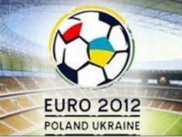 Определили примерную стоимость билетов на матчи ЕВРО-2012