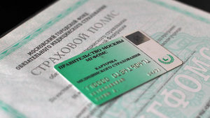 Полис медицинского страхования в Украине