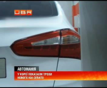 Корейцы все более изобретательны, представлен новый автомобиль Kia Cerato