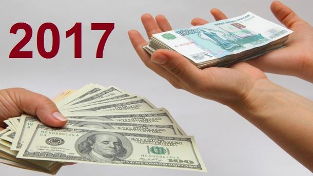 Россия. Какой курс доллара будет в 2017 году?