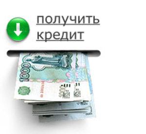 Процесс оформления кредита
