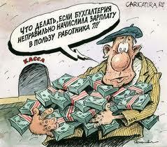 За задержку зарплаты планируют ввести пеню
