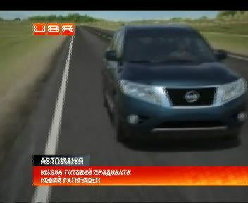 Новый облегченный Pathfinder  от  Nissan