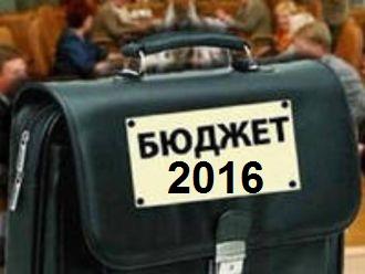 Проект Бюджета Украины 2016