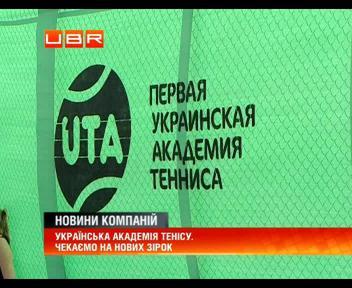 В Киеве открылась Академия тенниса