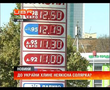 В Украину хлынет некачественная солярка