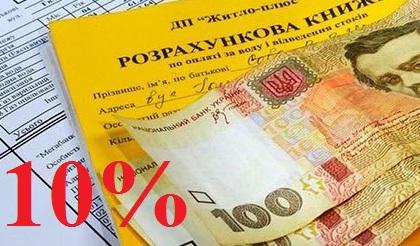 Задолженность за коммуналку ежемесячно составляет 10%