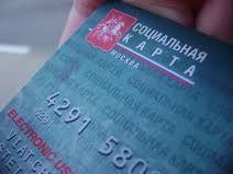 Введение социальной карточки отложили