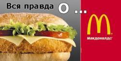 Почему в МакДоналдсе все такое вкусное: откуда берут мясо и из чего делают картошку