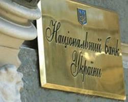 НБУ закрыл 19 банков (список с телефонами экспертов)