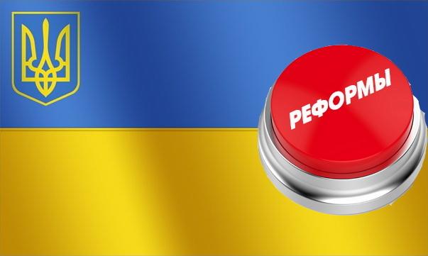 Про Реформы в Украине.