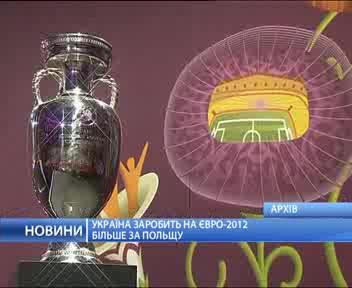 Украина заработает на Евро-2012 больше, чем Польша