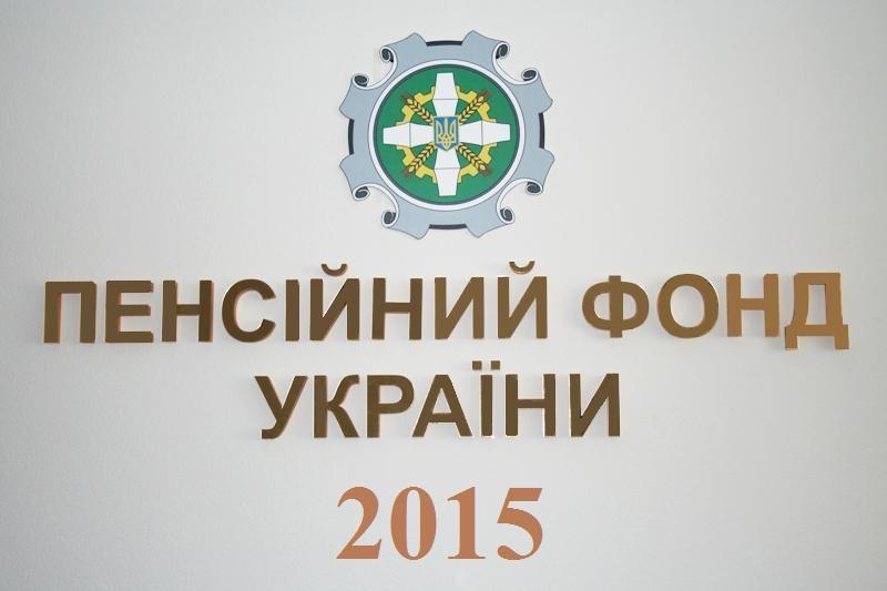 Пенсионный фонд в 2015 году.