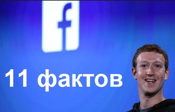 Одиннадцать фактов о сегодняшнем Фейсбуке