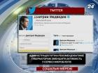 Российских губернаторов ограничат в Twitter