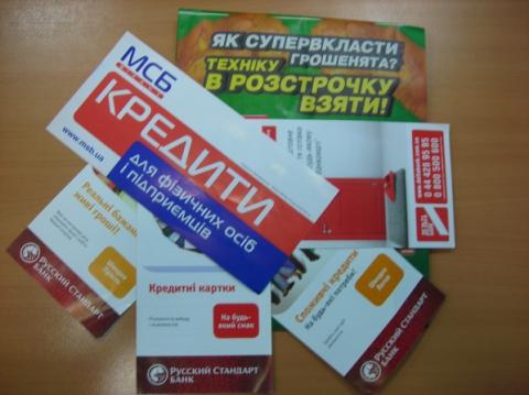 Ипотечные кредиты украинцев равны сумме в 60 миллиардов гривен