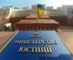 Минюст Украины посчитал ущерб