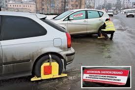 Внимание! Новые правила парковки!