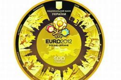К Евро-2012 хотят выпустить монету в 500 гривен