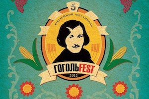 «Гогольfest-2012»: праздник бетонных стен