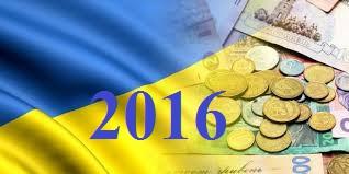 Бюджет Украины 2016. Оптимистичное.