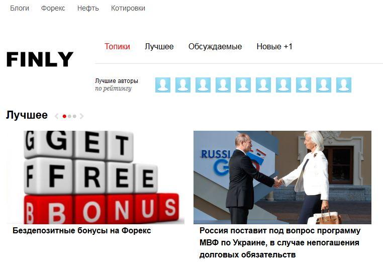 Finly.org - аналитика и новости форекс